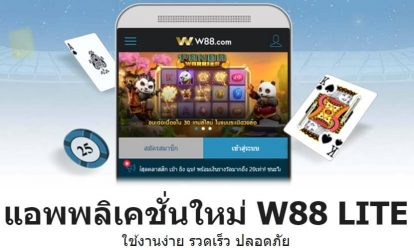 W88 mobile
